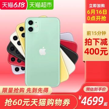 【16日0点】4455元包邮!猫超直营 苹果 iPhone 11 64G
