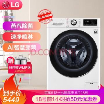 5449元包邮【18日0点】 LG FCV13G4W AI直驱变频蒸汽滚筒洗衣机13kg
