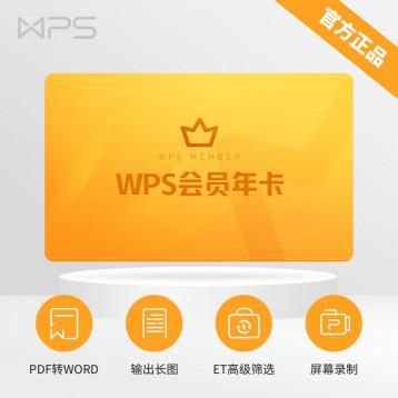 新低59元秒充!WPS會員年卡(pdf轉word,pdf編輯,錄屏,全文翻譯,圖片轉word)