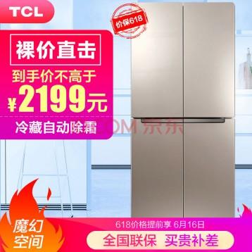 史低1799元包邮!TCL BCD-456KZ50 十字对开门冰箱 456升