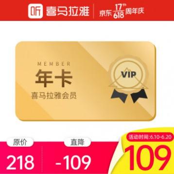 新低89元极速到账!喜马拉雅FM会员1年VIP年卡12个月 充值填手机号