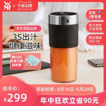 新品新低价199元包邮!3秒出汁:WMF 福腾宝 便携式迷你榨汁杯