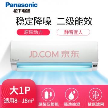 【18日10点秒杀】1908元!Panasonic 松下 大1匹变频冷暖空调 CS-SA10KH2-1/CU-SA10KH2-1
