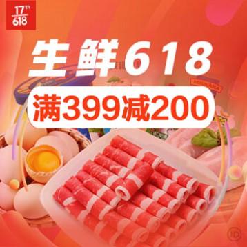 【京东生鲜】满399减200元再来~ 整个的榴莲、内蒙的牛腱子、船歌的墨鱼水饺……