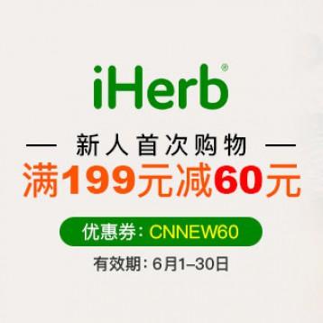 【iherb中文官网】首次购物满199元减60元