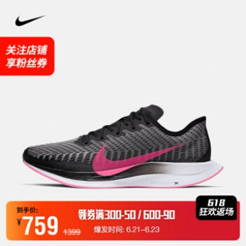 【618返场】759元包邮!耐克 NIKE ZOOM PEGASUS TURBO 2 男子跑步鞋 AT2863 AT2863-001 41