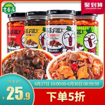4种口味:吉香居 暴下饭 辣椒酱250g*4瓶
