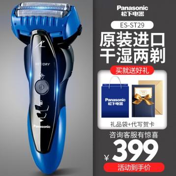 399元包郵!日本原裝進口 松下 主力熱銷款ST29往復式電動剃須刀