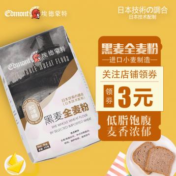24元包邮!健康减脂的好食材:埃德蒙特 黑麦全麦面粉 黑麦吐司面包粉1kg