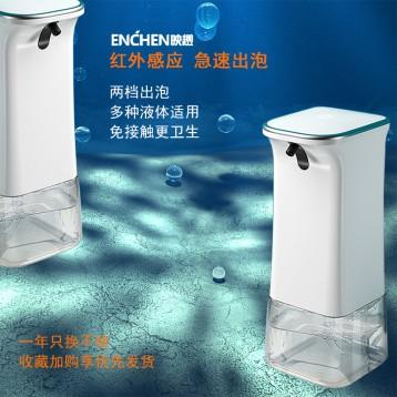 79元包邮!小米生态链 ENCHEN 映趣 全自动感应出泡洗手机/皂液器(含皂液)