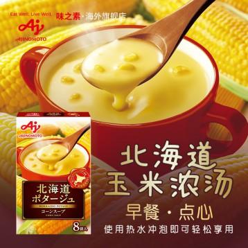 44元包邮!日本进口 Ajinomoto 味之素 速食玉米浓汤8袋/盒