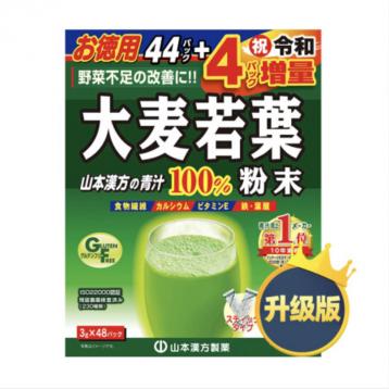 79元包税!日本汉方制药 大麦若叶 粉末青汁 3g*44包