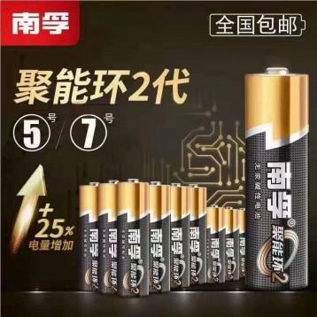15.90元包邮!南孚 聚能环2代碱性电池8节(5号/7号)
