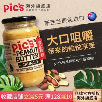 历史新低58元包邮!全球畅销超好吃!新西兰 pics 有盐颗粒花生酱380g