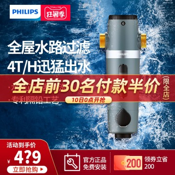 499元包邮!飞利浦 专利隔铅工艺 前置过滤器 4T通量 带水压检测