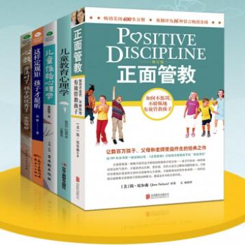 58元包邮【樊登推荐】父母必读 育儿丛书全5本《正面管教(修订版)》