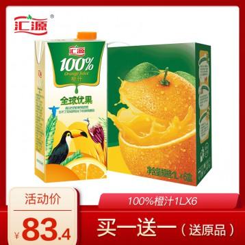 83.4元2箱【清仓】汇源果汁 0添加冷灌灭菌 100%橙汁 1L*6盒箱装