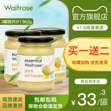 89.9元包邮包税!Waitrose 英国进口 纯结晶蜂蜜 454g*3瓶