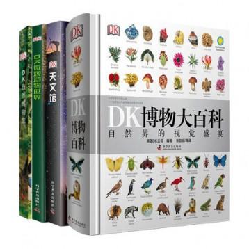 《DK博物大百科》中文版+《DK微观动物世界》+《DK天文馆》+《DK自然博物馆》百科全书4本套装新低338元包邮(需领券)