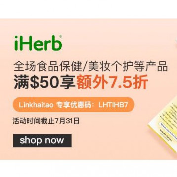 【iherb中文官网】全场食品保健、美妆个护等产品 满$50享额外7.5折