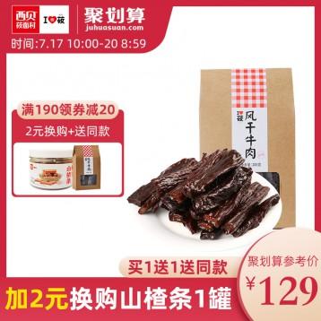 129元【买1送1】西贝莜面村 内蒙古风干牛肉干200g