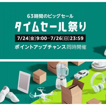 【日本亞馬遜】限時促銷祭開啟啦~ 購物額外返積分(1pt=1日元)