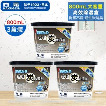 29.90元包邮!日本进口 白元 家用大容量活性炭除湿盒800ml*3盒