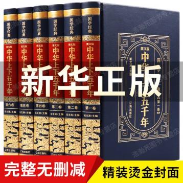 49元包邮!新华正版无删节《中华上下五千年》全6册精装版