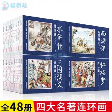 45元包邮!国粹小人书《中国古典四大名著连环画》 全套48册