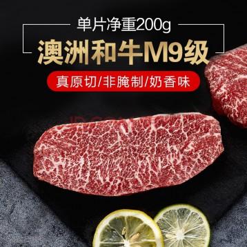 67.33元/片!小牛一郎 澳洲进口 和牛M9级雪花牛排200g/片装
