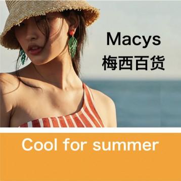 【Macy's梅西百貨】消夏大促!