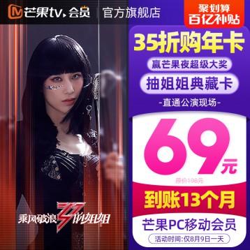 新低69元VIP年卡!芒果TV會員VIP【13個月年卡】(不支持電視)