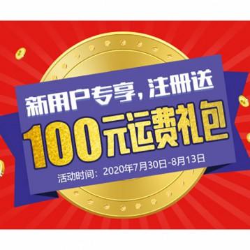 【中環轉運】新用戶注冊送紅包,可得100元運費優惠券