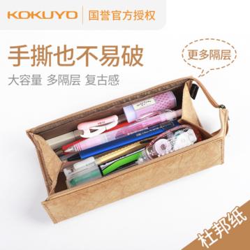 29元包邮!日本KOKUYO国誉 SSORT 复古杜邦纸笔袋(3色可选)