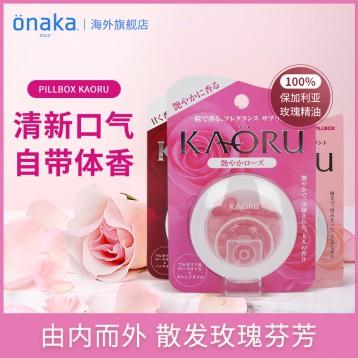 48元单盒包邮【热巴同款】KAORU口服香水 玫瑰精油胶囊 20粒装(3口味)