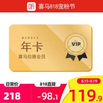 98元秒充!喜马拉雅VIP会员卡【12个月年卡】