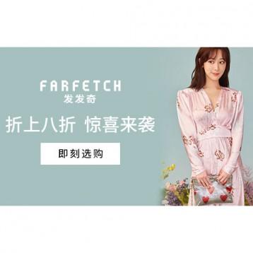 【Farfetch】全球8月七夕大促,折上8折!