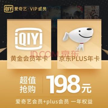 198元包年!爱奇艺✖️京东PLUS 联享VIP会员12个月(不支持tv端)