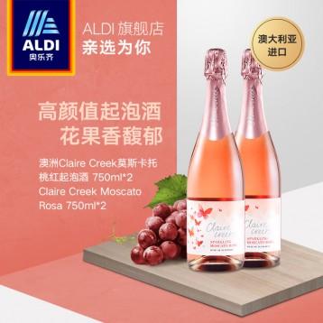 58元包邮!冰一冰更好喝:澳洲原瓶 CLAIRE CREEK 莫斯卡托起泡红葡萄酒 750ml*2支装