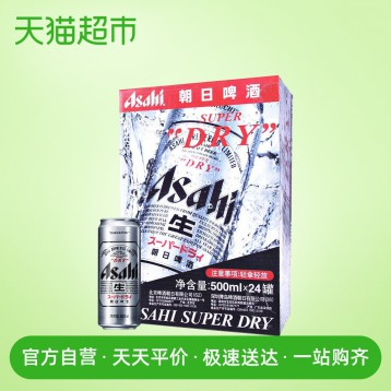 124元包邮!Asahi/朝日 日式生啤超爽系列罐装啤酒500ml*24罐