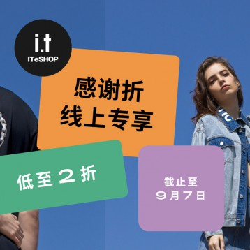【i.t.SHOP】一年最大折扣活动 感谢折大促上线啦!!!