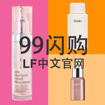 【LF中文官網】99閃購!限時7折!