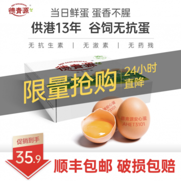 35.90元顺丰包邮【无抗无菌蛋】德青源谷物鲜鸡蛋30枚破损包赔 1.29kg