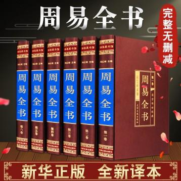 68元包邮【上古奇书】无删节精装版《周易易经全书》全注译(光明日报出版社)