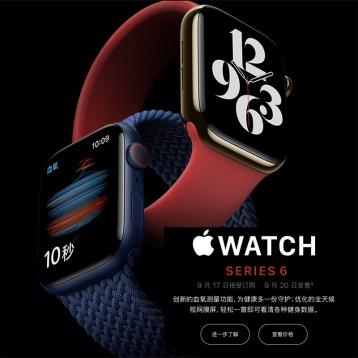 【2020苹果新品】Apple Watch的佼佼者 Series 6面貌一新(创新血氧功能)3199元起