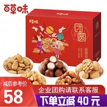 49元包京东配送!百草味 坚果团圆中秋礼盒1448g/9袋