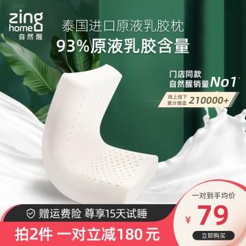 69元包郵!自然醒 泰國進口乳膠枕頭 成人/兒童護頸枕