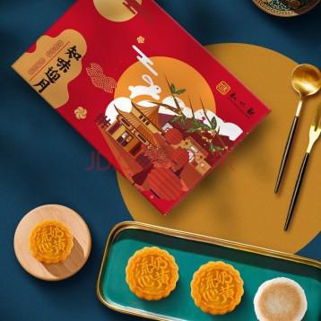 34.90元包邮【中华老字号】知味观 广式月饼 知味迎月礼盒