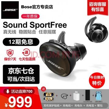 949元包邮!Bose SoundSport Free 真无线蓝牙耳机 博士运动耳机 黑色