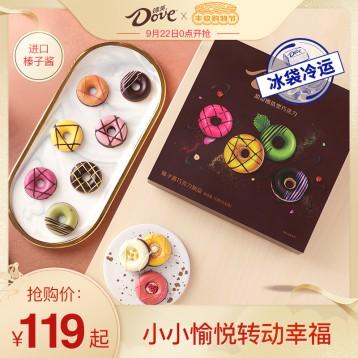 79元包郵!德芙 甜甜圈巧克力禮盒